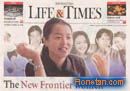 Business Times News Article - Fione eOneNet.com